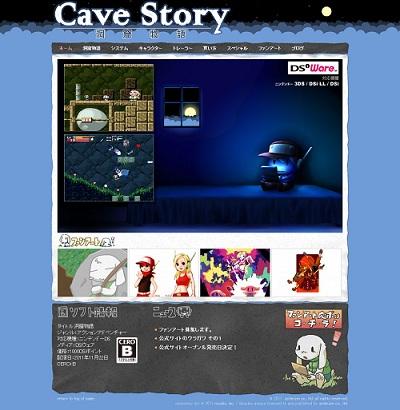 DSiウェア『洞窟物語』公式サイト