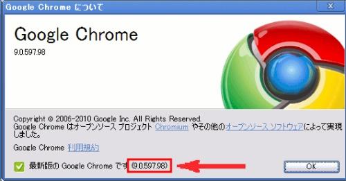 「Google Chrome 9」バージョン確認