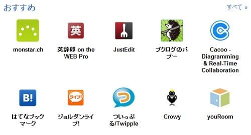 Chrome webstore - 日本語アプリ