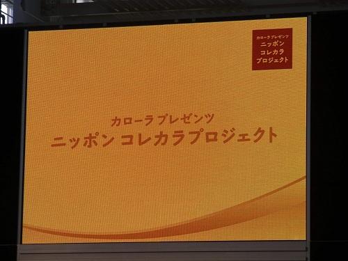『ニッポン コレカラプロジェクト』を発表