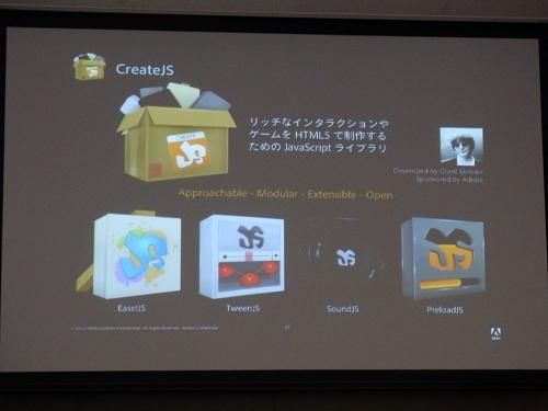 『Toolkit for CreateJS』は、オープンソースのJavaScriptライブラリであるEaselJS、TweenJS、SoundJS、PreloadJSなどから構成