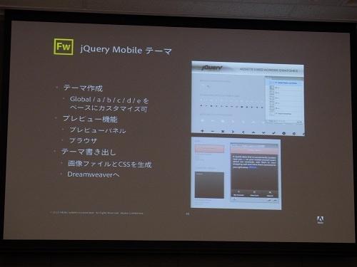 jQuery Mobileのテーマ作成が可能に