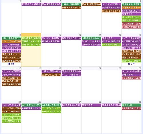 脱原発系イベントカレンダー