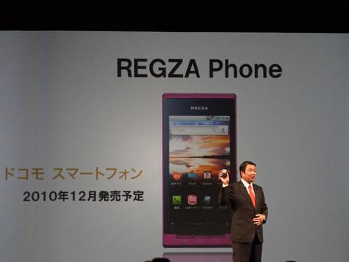 『REGZA Phone』を発表