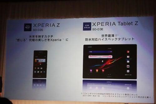 『Xperia Z SO-02E』と『Xperia Tablet Z SO-03E』を発表