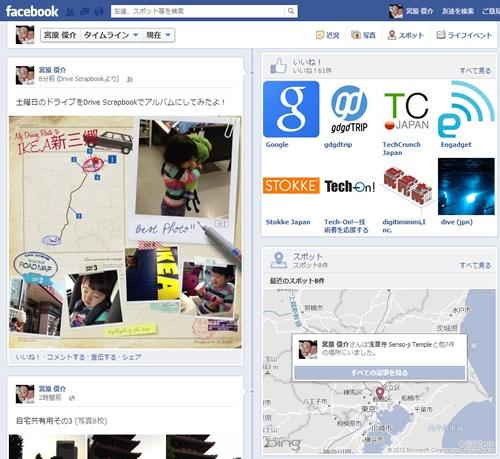 『Facebook』でスクラップブックをシェア