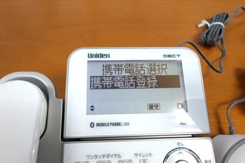 携帯電話登録