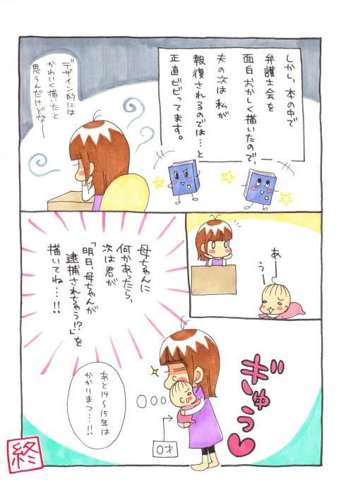 シバキヨ4