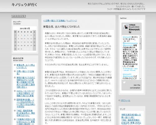 東電会見、出入り禁止になりました | ガジェット通信 GetNews
