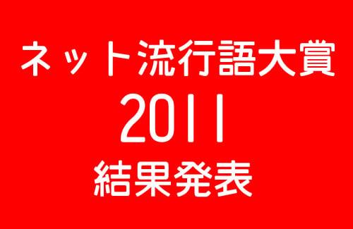 ネット流行語大賞2011