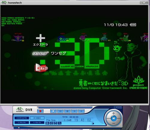 『honestechDVR2.5』