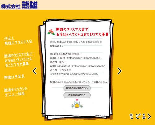 株式会社熊雄HP