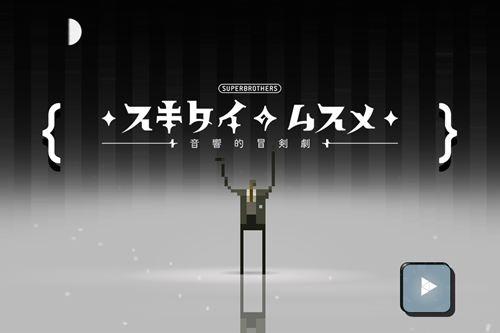【アプリ】ゲームが苦手な人にもオススメ! 美しいドット絵の世界を冒険する癒やし系アドベンチャー『スキタイのムスメ』