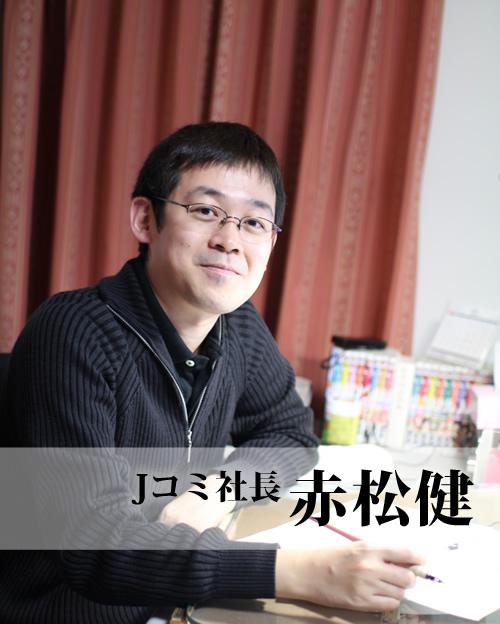 300万ダウンロード突破『Jコミ』...