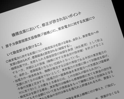 東電救済法案「根回し文書」問題