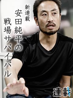 安田純平の戦場サバイバル | ガジェット通信 GetNews