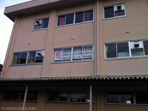 福島県立双葉高等学校