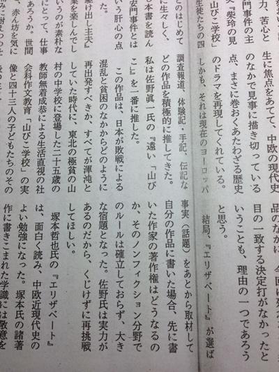 いったい『紙の中の黙示録』のどこが問題だったのか、深田氏の『新東洋事情... 立花隆氏、柳田邦男