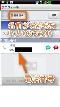 【commと個人情報】電話番号から本名を特定される危険性について