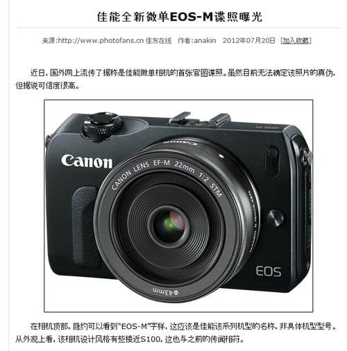 キヤノン『EOS』のミラーレスカメラをリリースか? 画像が流出する