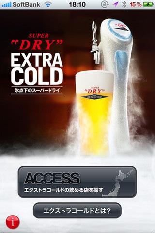 アサヒビール『エクストラコールドアプリ』