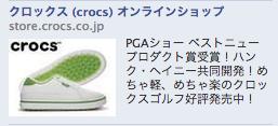 【警告】日本のFacebookは悪の温床。クレジットカード登録の方は即チェックを!!