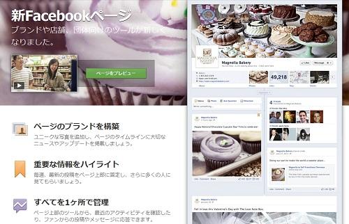 Facebookページに新機能追加