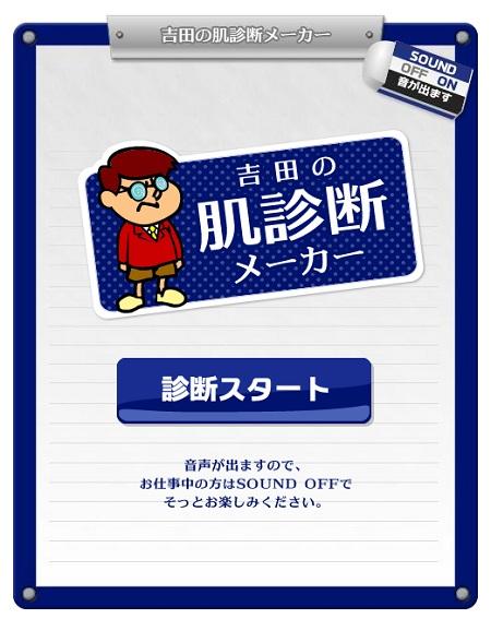 ニベアフォーメン『face拭っくββ(ベタベタ)』 吉田の肌診断メーカー