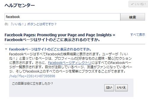 『facebookページ』ディレクトリ