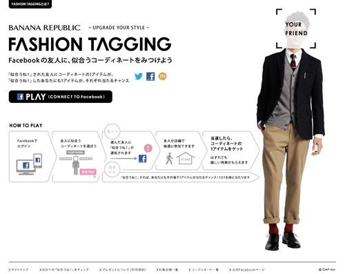 『Facebook』の友だちに服を選んで「似合うね!」できる『FASHION TAGGING』