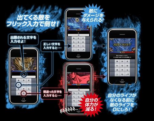 iPhoneアプリ『北斗の拳 フリック奥義 百裂拳』 公式サイトより
