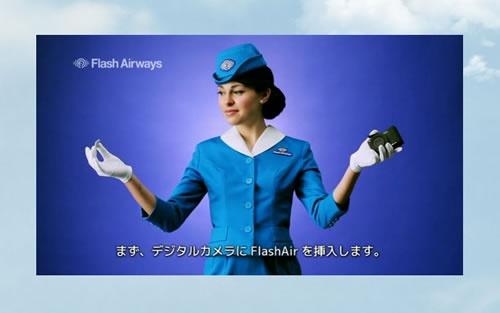 『FlashAir』の使い方を説明する機内安全ビデオ風の動画も公開中