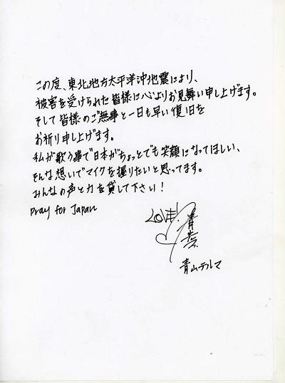 青山テルマさんからのメッセージ