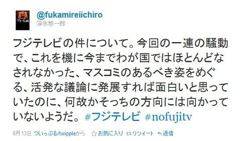 ミステリー作家・深水黎一郎 氏のツイート(2011年8月13日)