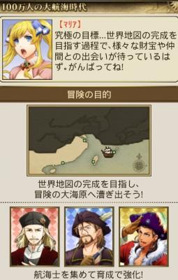 100万人の大航海時代ゲーム画面