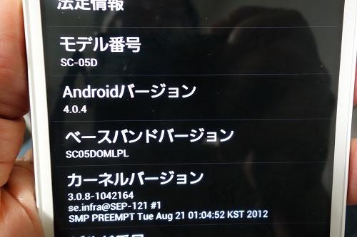 Android 4.0にバージョンアップ
