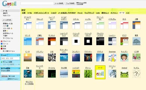 Gmail ラベルをつけてメールを分類しよう—デザインテーマをカスタマイズ