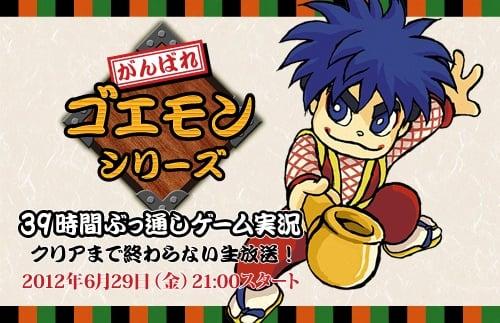 ゲーム『がんばれゴエモン』シリーズ 39時間ぶっ通し!クリアまで終わらない生放送!