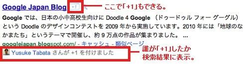 Google「+1」ボタン 検索結果への表示