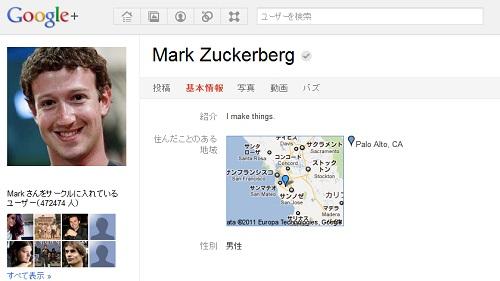 Google+ Facebook CEO マーク・ザッカーバーグ氏