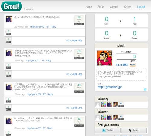 ログインすると、フォローしたユーザーが『Grow!』した情報がタイムラインに表示される