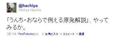 八谷和彦さんのツイート
