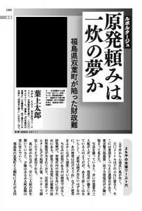 葉上太郎氏「原発頼みは一炊の夢か——福島県双葉調が陥った財政難」