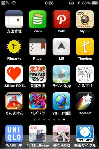 はねプリ第33回「いままで紹介したアプリで、実際にいつも使ってるやつってある?」 - 2012年紹介アプリまとめ