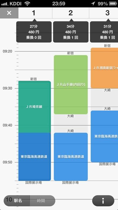 はねプリ第35回「駅探の乗換案内のアプリがどうやらふたつあるらしい」 - 『駅探 乗換案内(日本全国の時刻表、運行情報もご案内する無料のナビゲーションアプリです)』