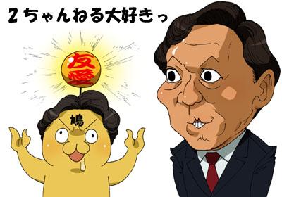 鳩山由紀夫は『2ちゃんねる』大...