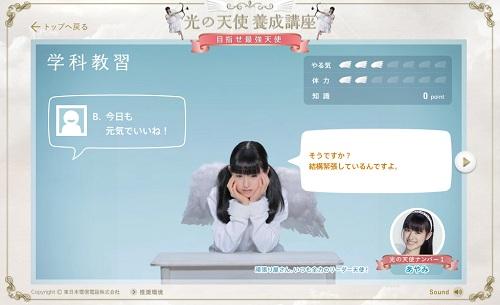 『光の天使 養成講座 〜目指せ最強天使〜』学科教習画面