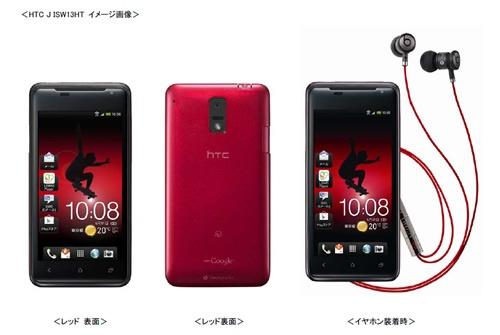 KDDIがHTCと日本市場向けに開発したAndroid4.0スマートフォン『HTC J ISW13HT』を発表