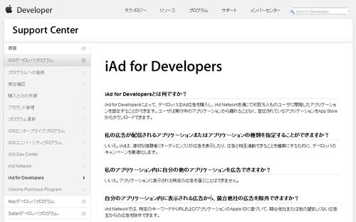 iPhoneアプリ開発者は注目 アプリ内広告で自分のアプリをプロモーションできる『iAd for Developers』が日本でも開始