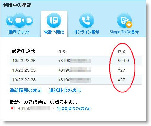 『Skype』の戦略にだまされるな! 『Skype』は禁断のアプリではない